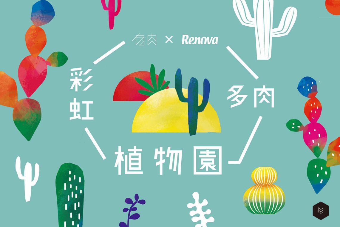 [ 門市活動 ] 彩虹多肉植物園 臉書橫式