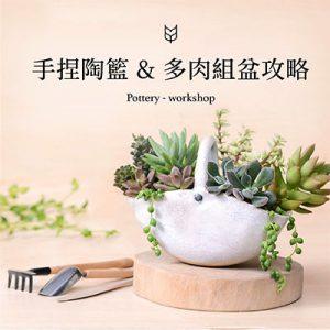 [ 陶藝課程 ] 手捏陶籃 & 多肉組盆攻略(台北教室) 6