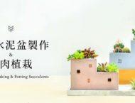[ 水泥課程 ] 幾何水泥盆栽製作 & 多肉植栽 3