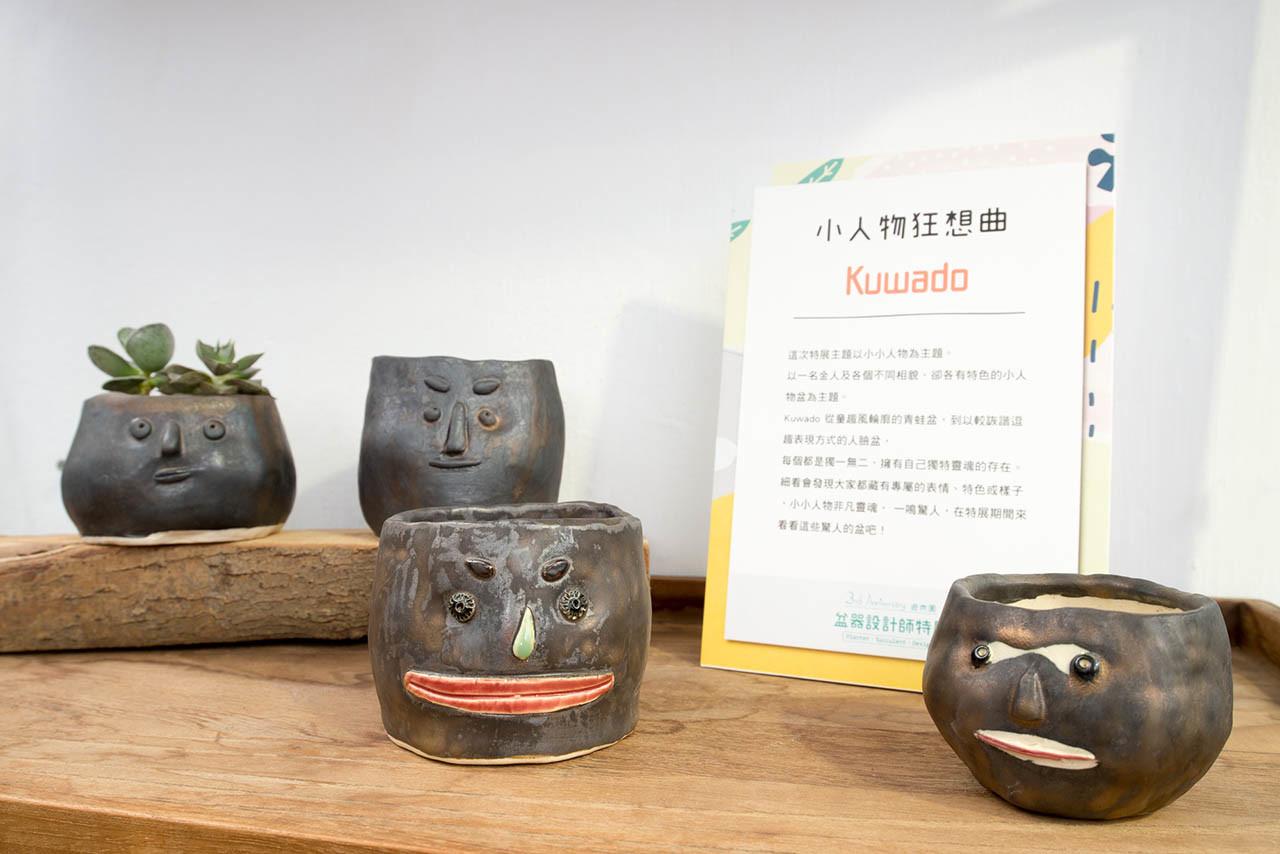 陶藝展覽 - Kuwado
