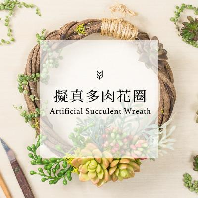 [ 黏土課程 ] 擬真多肉花圈(台北教室) 1