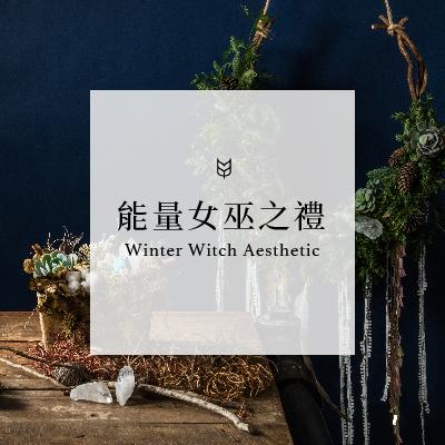 [ 聖誕花藝課程 ] 能量女巫之禮 1