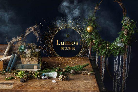 Lumos魔法聖誕活動