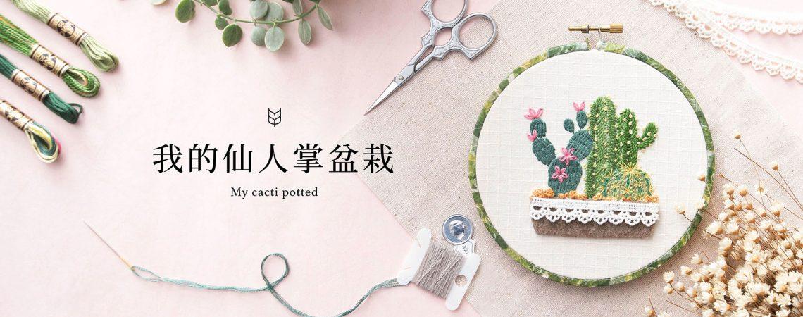 仙人掌刺繡