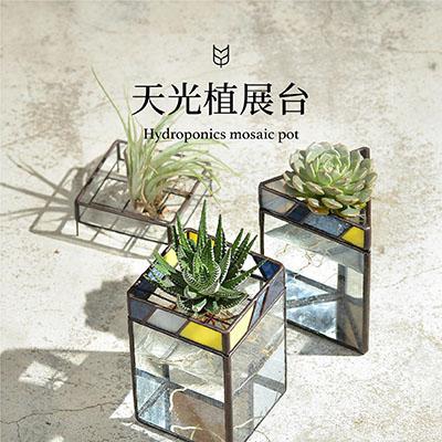 [ 鑲嵌玻璃課程 ] 天光植展台(台中教室) 1