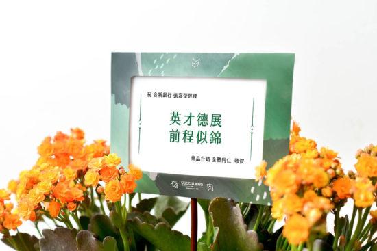 祝賀卡片送竹東