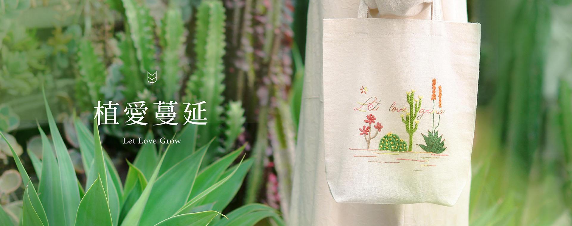 台北刺繡布袋課程