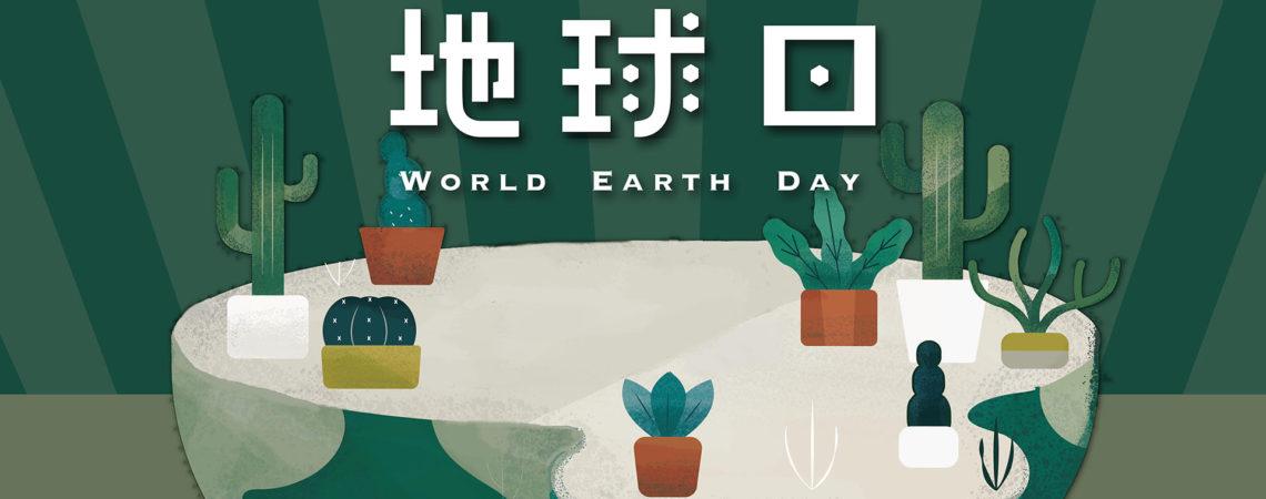 [ 2019 世界地球日 ] 愛護地球從種植開始 2