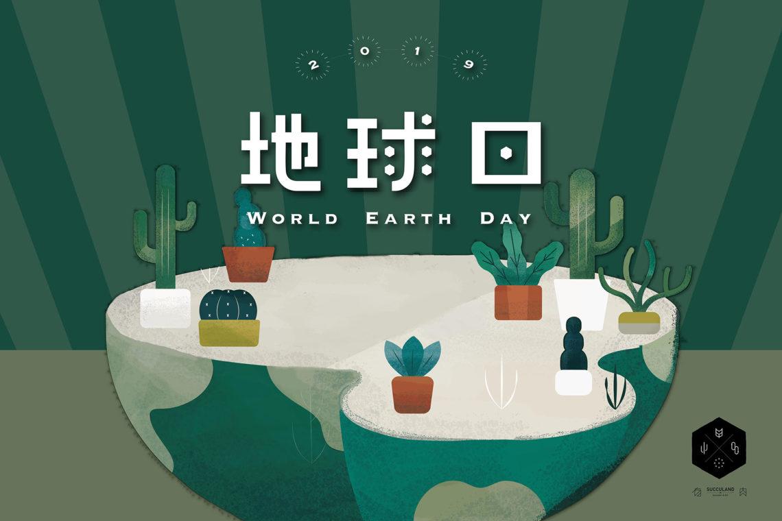 [ 2019 世界地球日 ] 愛護地球從種植開始 1