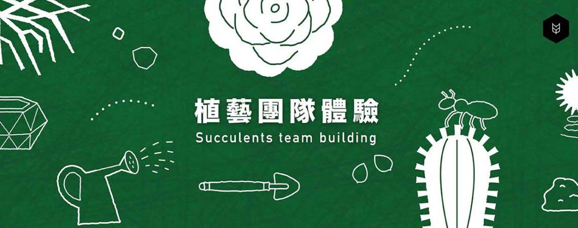 [ 多肉花藝 ] 植藝團隊體驗 21