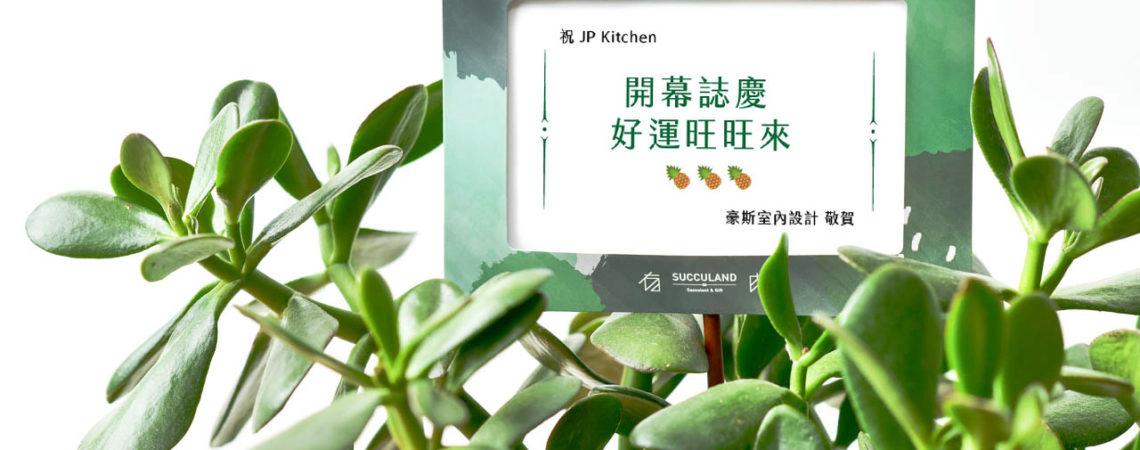 「客製化卡片」送禮送到心坎裡 0606 祝賀詞與祝賀卡片推薦 開幕篇01