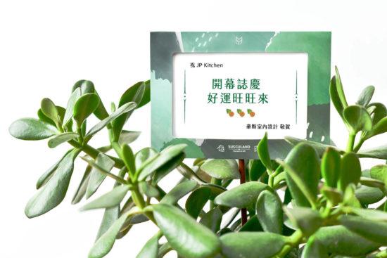 代客送花到台南,2021 開幕盆栽在這裡! 0606 祝賀詞與祝賀卡片推薦 開幕篇01
