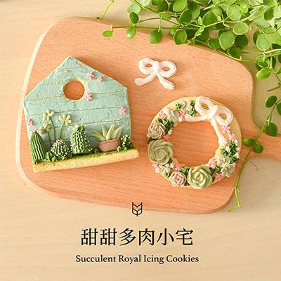 [ 立體糖霜餅乾課 ] 甜甜多肉小宅 1