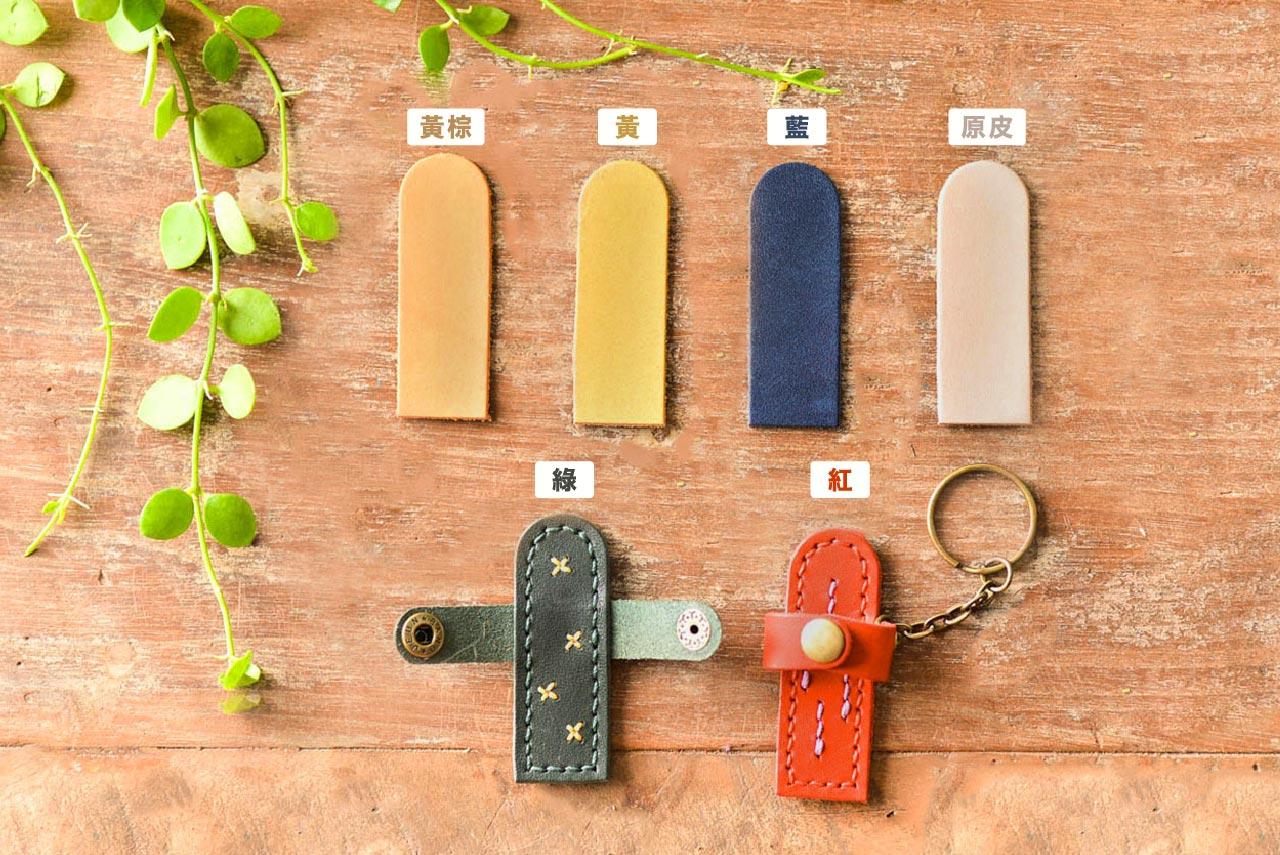 [ 皮件課程 ] 抱抱仙人掌鑰匙圈 0614 抱抱仙人掌皮革鑰匙圈手作課 顏色選擇