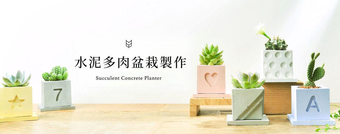 0514 新版水泥盆栽DIY創作課程