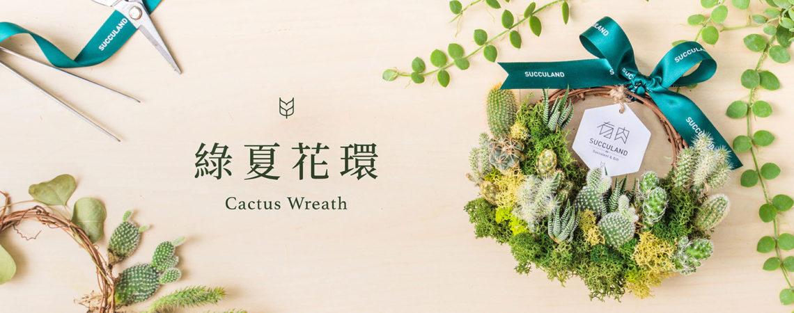 仙人掌花圈 cactus wreath