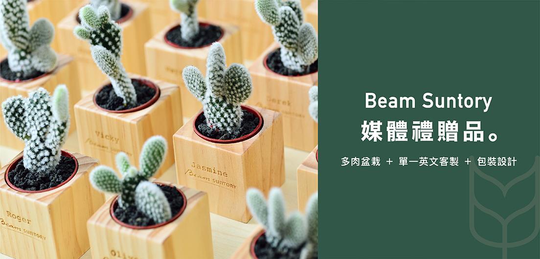 客製化多肉盆栽禮贈品 banner 02 三得利媒體禮贈品