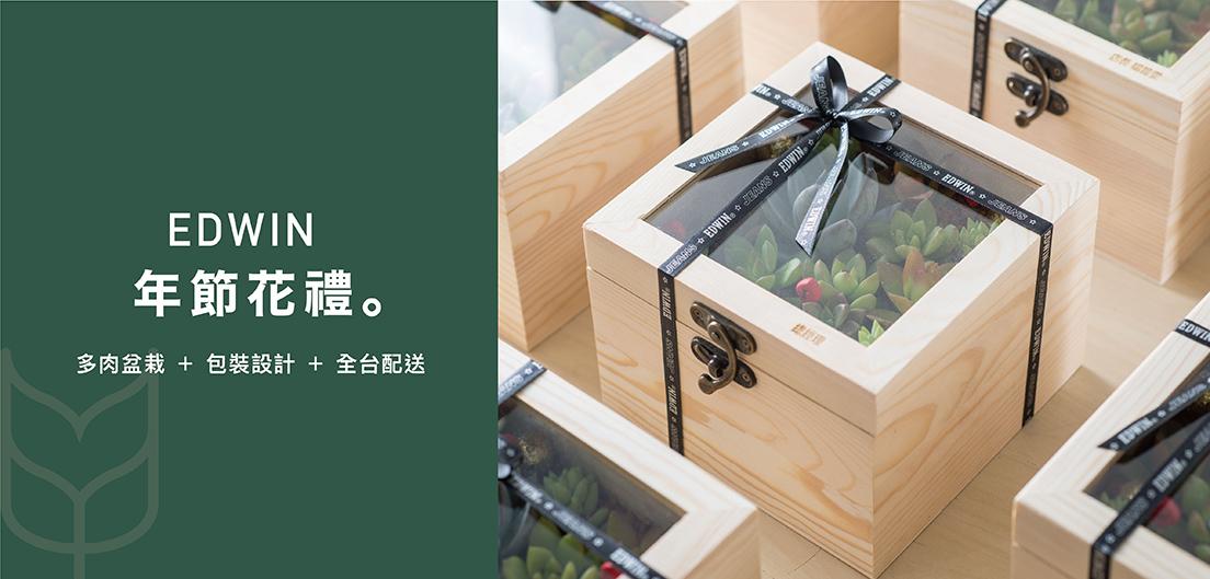 客製化多肉盆栽禮贈品 banner 04 EDWIN年節花禮