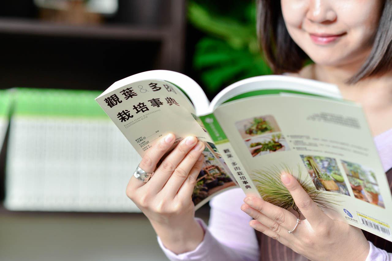 觀葉&多肉栽培事典 0925 有肉一冊觀葉多肉栽培事典 069