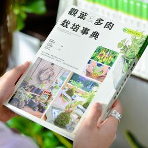 觀葉&多肉栽培事典 0925 有肉一冊觀葉多肉栽培事典 400