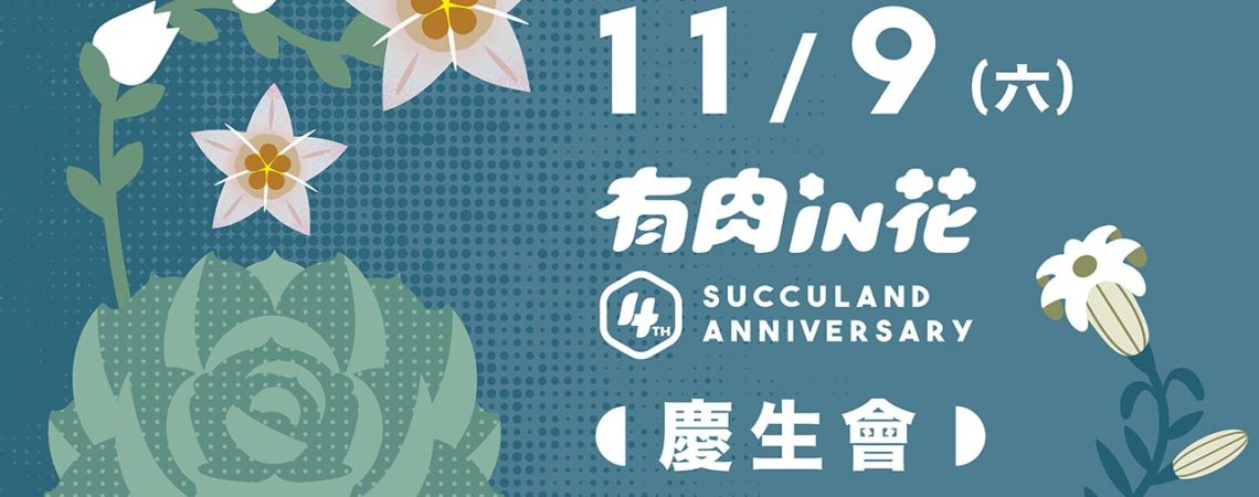 2019 有肉慶生會的參加指南 banner 尺寸 慶生會 wedo 04 1