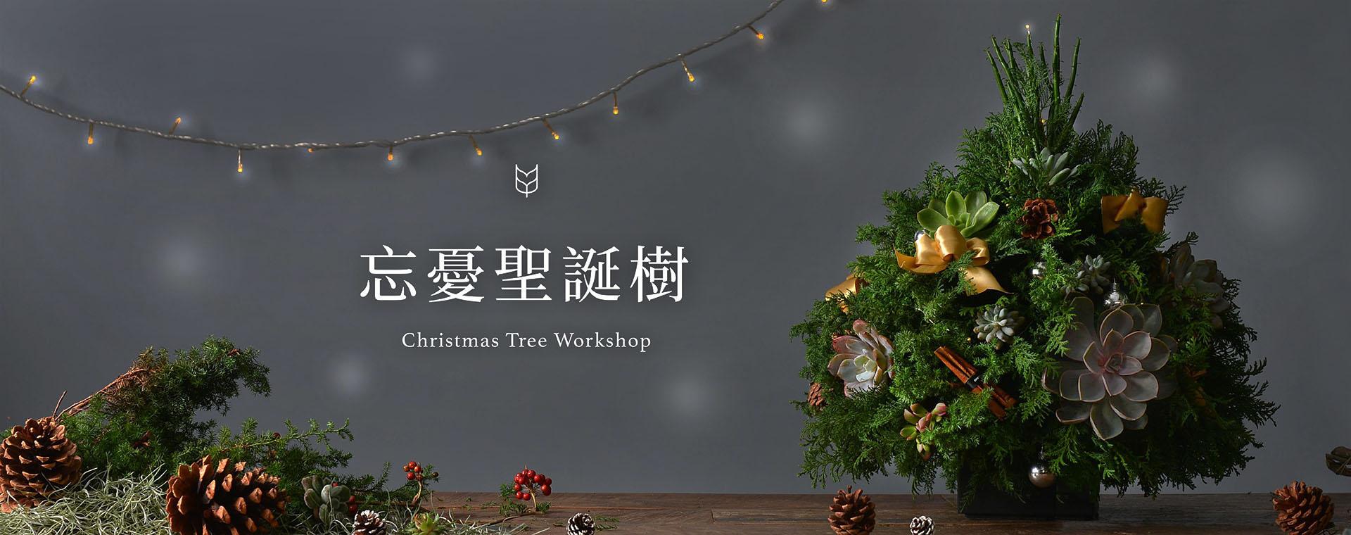 2019 聖誕課程