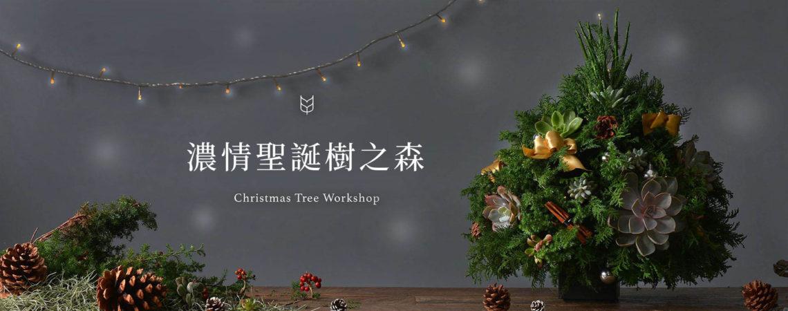 [ 聖誕活動 ] 濃情聖誕樹之森
