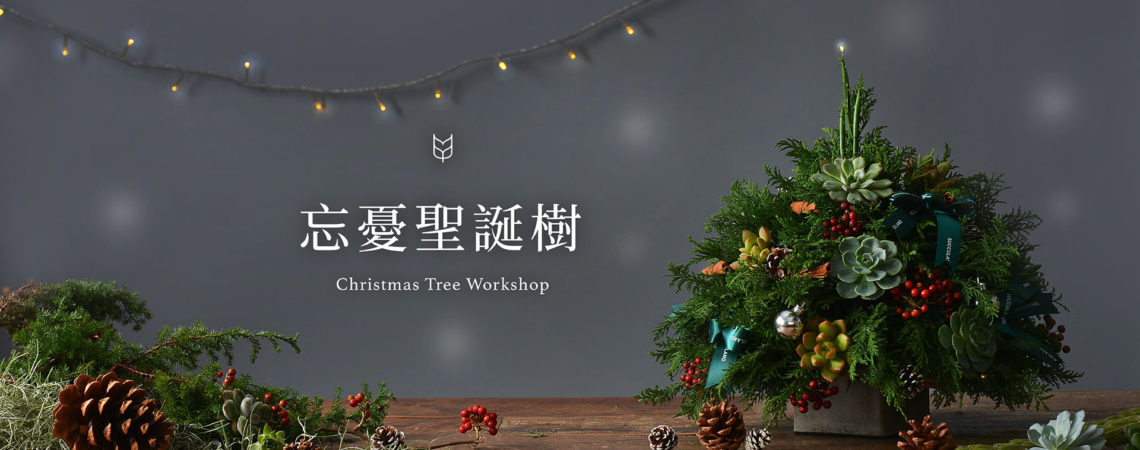 聖誕手作課程-忘憂聖誕樹