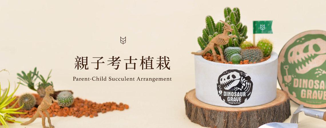 親子考古植栽活動