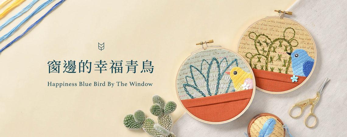 2020年最新台北刺繡課