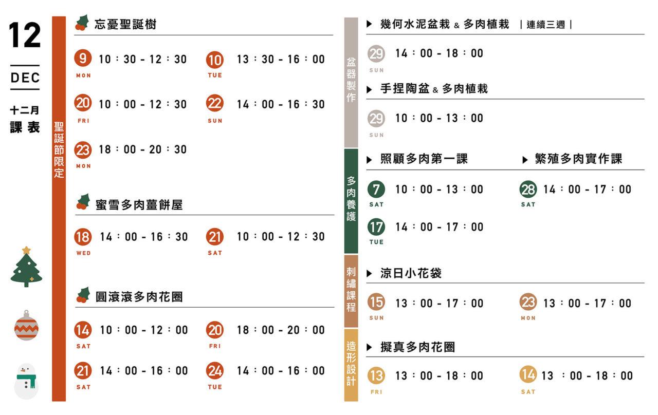 12月手作課課表-橫式
