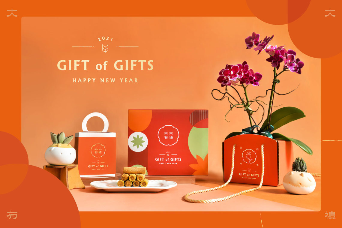 春節高級禮盒