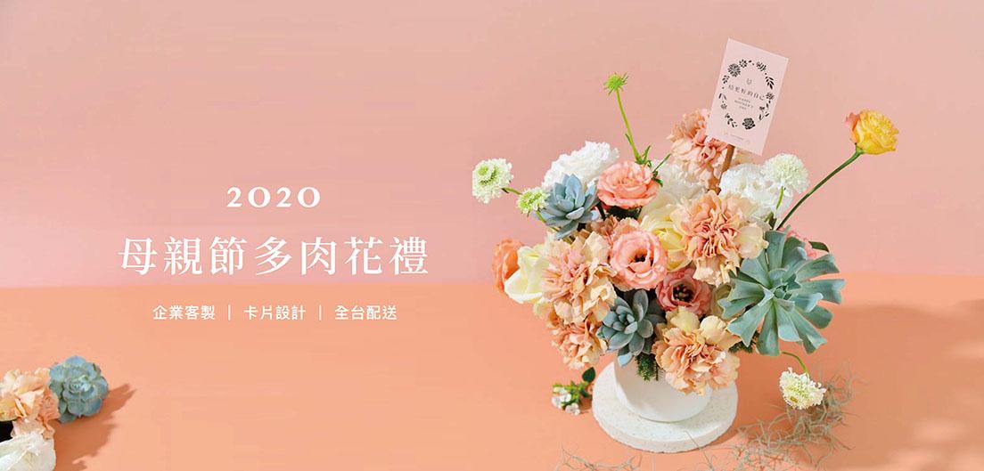 客製化多肉盆栽禮贈品 banner