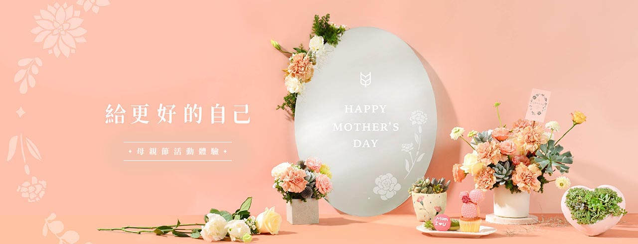 [ 造型設計 ] 甜蜜馬卡龍 2020母親節 臉書