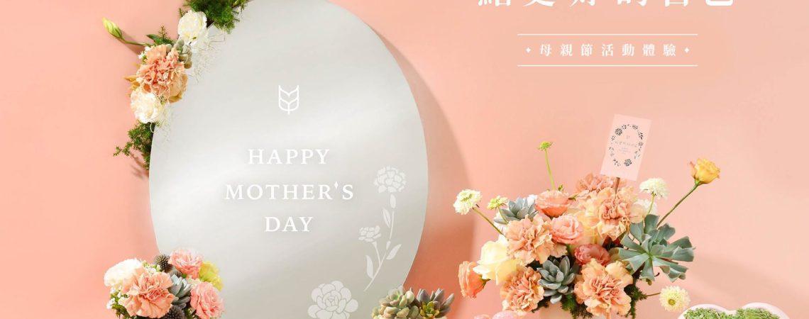 2020母親節設計