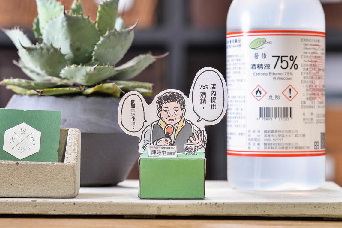 新冠肺炎防疫措施&陳時中玩偶