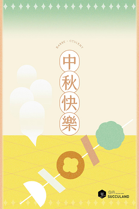 中秋節卡片:中秋快樂