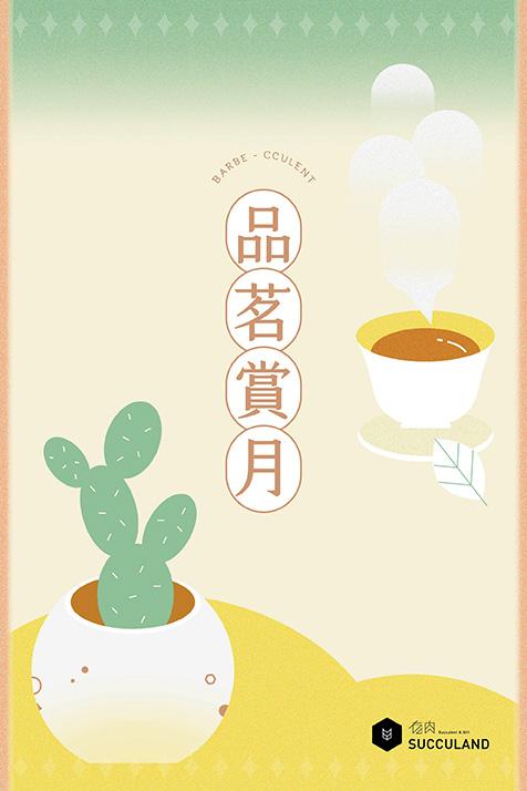 中秋節卡片:品茗賞月