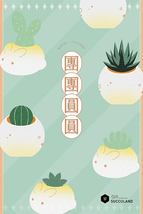 中秋節卡片:團團圓圓