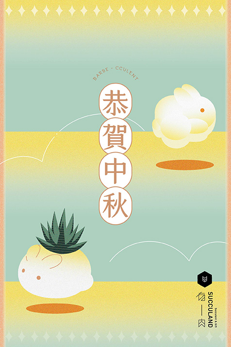中秋節卡片:恭賀中秋