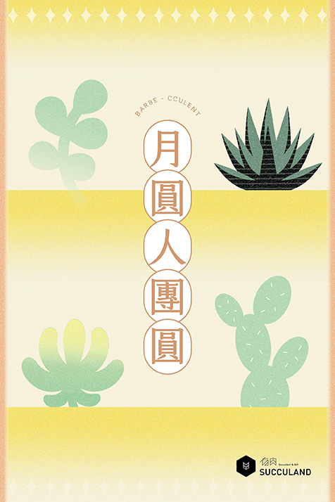 中秋節卡片:月圓人團圓