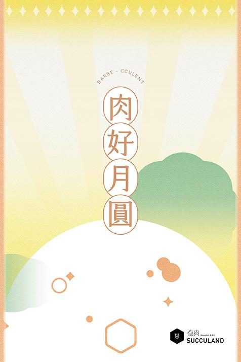 中秋節卡片:肉好月圓