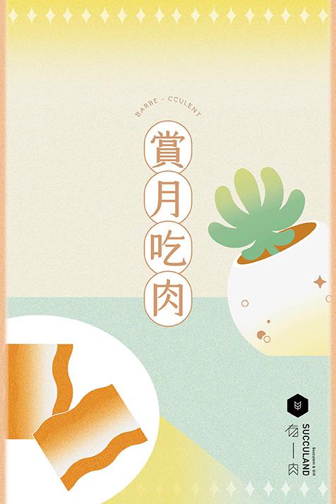 中秋節卡片:賞月吃肉