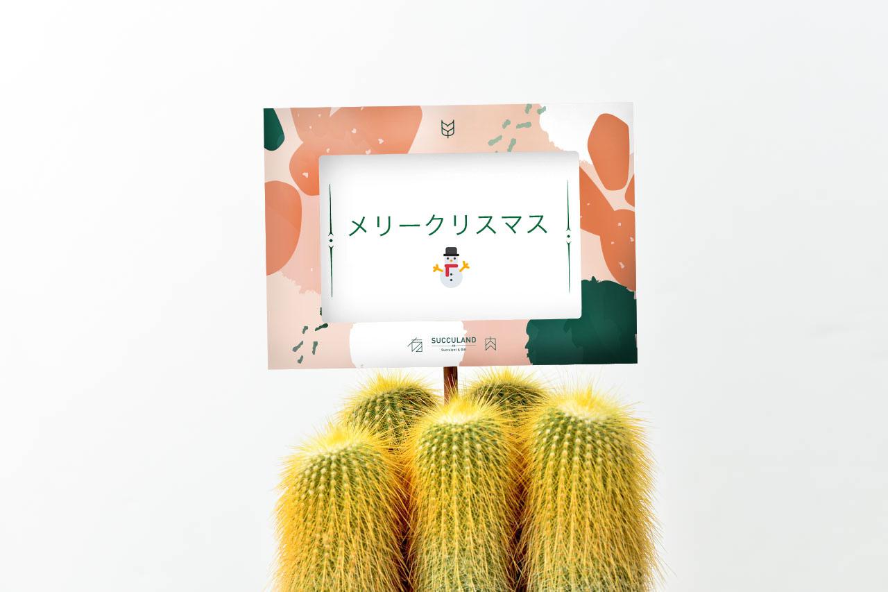 日文的聖誕賀詞