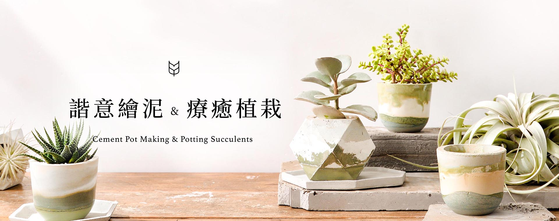 [ 水泥課程 ] 諧意繪泥 & 療癒植栽 官網