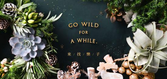 聖誕節活動:利潔時 70 人團體包班 banner 尺寸 禮品