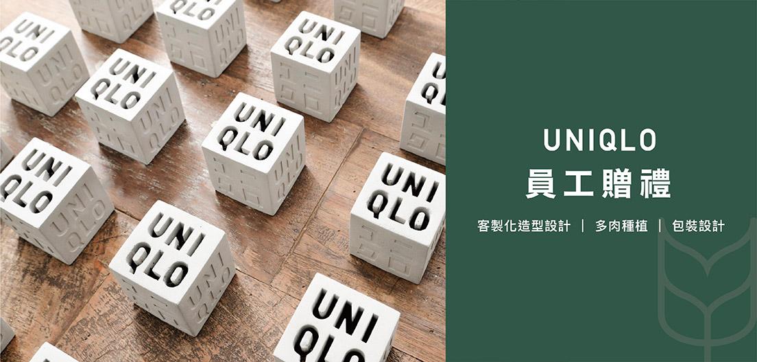 客製化多肉盆栽禮贈品 banner UNIQULO