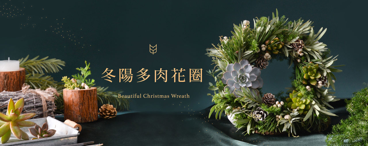 [ 聖誕活動 ] 冬陽多肉花圈 2020聖誕節 冬陽多肉花圈 課程官網