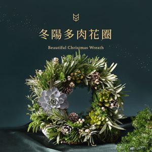 [ 聖誕活動 ] 冬陽多肉花圈 2020聖誕節 冬陽多肉花圈 400x400