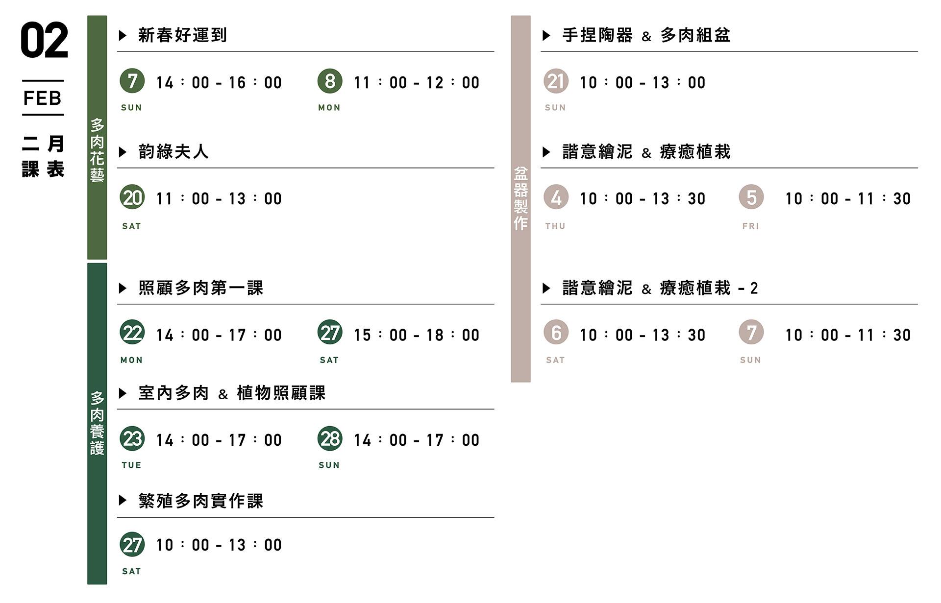 LESSON 2月課表 橫式 工作區域 1